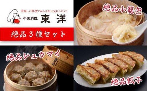 絶品♪ 冷凍餃子・シュウマイ・小籠包セット