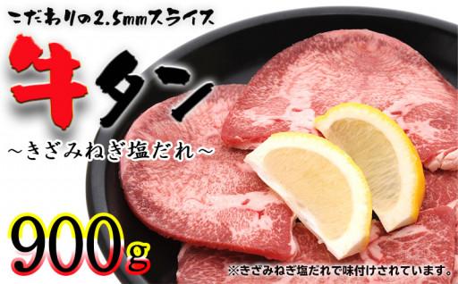 牛タン900g きざみねぎ塩だれ味 スライス