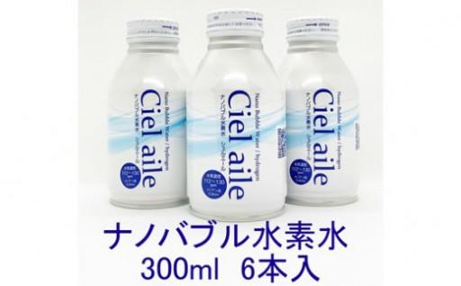 ナノバブル水素水 (アルミボトル) を追加!