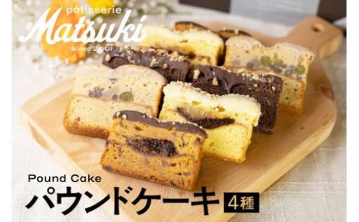 パウンドケーキ 8個入 スイーツ ギフト