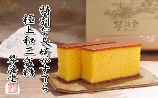 極上和三盆糖を使用★職人が手焼きした長崎カステラ