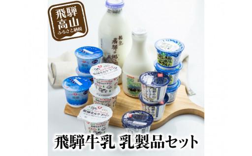 飛騨牛乳 バラエティセット