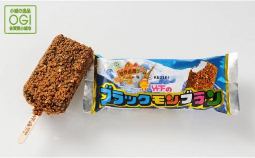ブラックモンブラン10本セット 竹下製菓