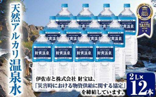 天然アルカリ温泉水ペットボトルセット