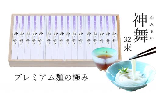 冬の寒いわずか数日しか造る事が出来ない素麺です。
