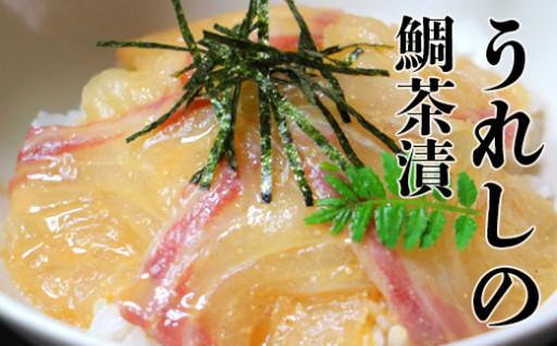 若栄屋の鯛茶漬け「うれしの」4食セット