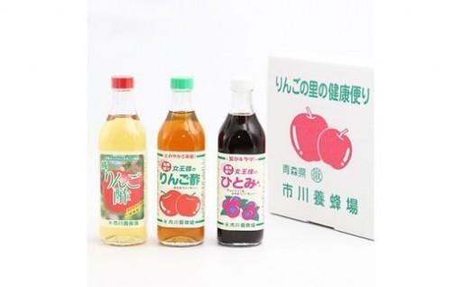 自然のはちみつの美味しさを活かしたりんご酢!