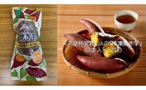『天皇杯受賞』JAなめがたしおさい「冷凍焼き芋」