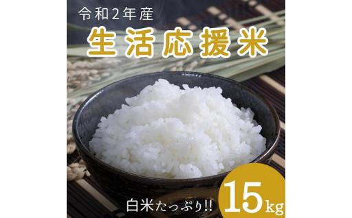 生活応援米15kg(5kg×3袋)