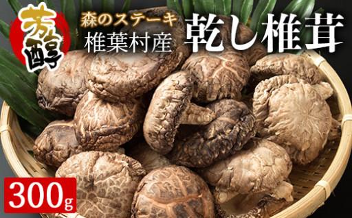 【森のステーキ】椎葉村産 乾し椎茸が欲しいたけ?