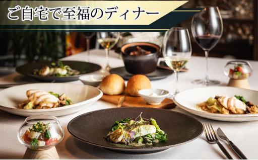 とっても贅沢なディナーをご自宅で!