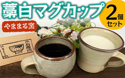 B3【やままる窯】藁白マグカップ2コセット