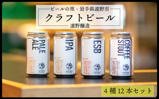 ビールの里・遠野 こだわりのクラフトビール!