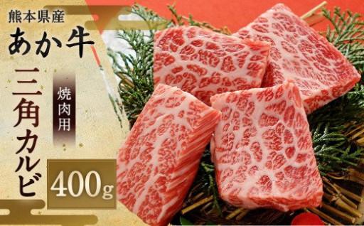 熊本県産 あか牛 三角カルビ 焼肉用 400g