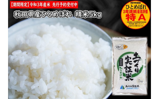 由利本荘市のおいしいお米の先行予約開始しました!