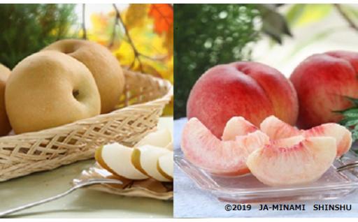 申込締切間近!桃と梨のジューシーリレー