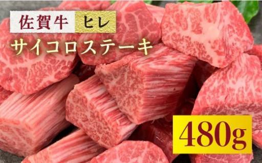 【希少部位ヒレ】佐賀牛サイコロステーキ480g
