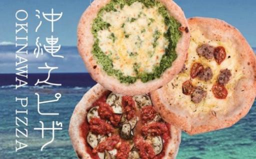 沖縄食材の人気PIZZA3枚セット
