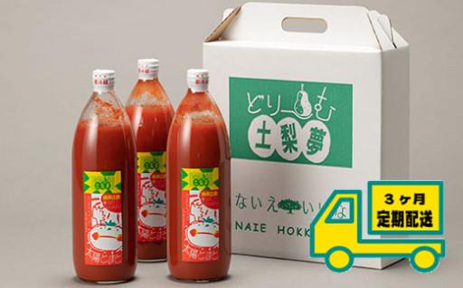 トマトジュース3本セット定期便(3ヶ月連続)