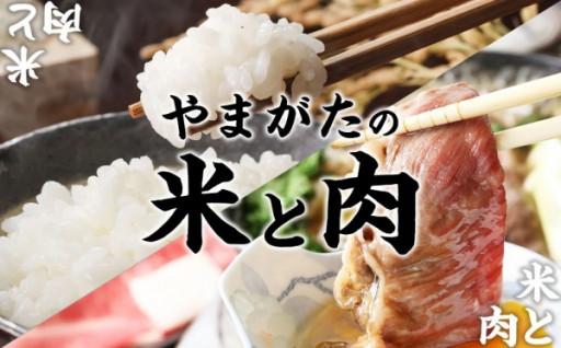やまがたの米と肉!