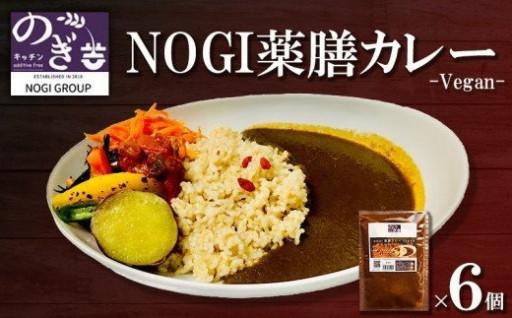NOGI薬膳カレー(Vegan)6個セット