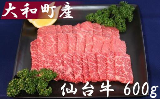 最高等級・こだわりの仙台牛を生産者直送でお届け!