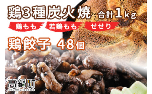 <鶏3種炭火焼1kg+鶏餃子48個>