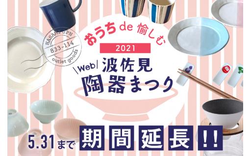 【緊急延長決定!】波佐見Web陶器まつり2021
