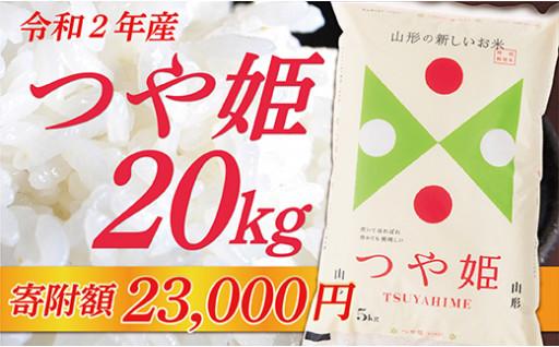 【約1週間で発送】つや姫20kg