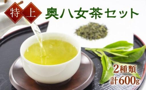 特上 奥八女茶セット(八女玉露 八女煎茶)