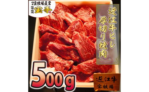 【滋賀・高島】超希少部位!近江牛厚切りヒレ焼肉