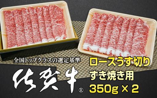 佐賀牛ロースうす切りすき焼き(350g X 2)