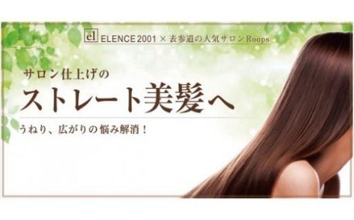 【プロ仕様のサロン専売品】うねりクセを美髪に導く