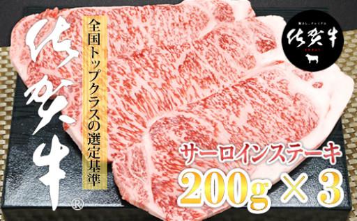 佐賀牛サーロインステーキ200g X 3