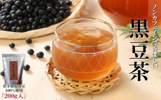 ノンカフェインで香ばしい「黒豆茶」