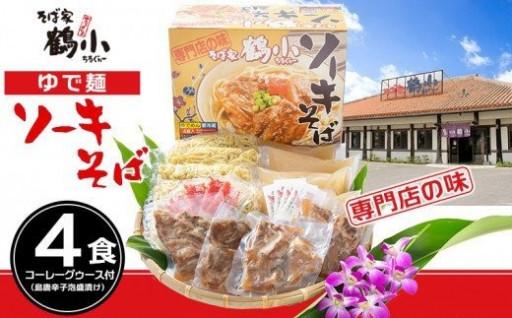 【そば家鶴小/ちるぐゎー】ソーキそば4食セット
