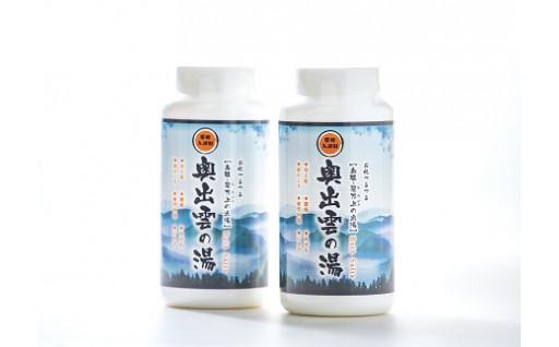日本三大美肌の湯を再現した入浴剤