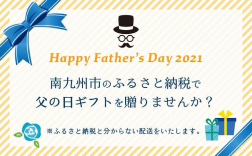 ただ今、父の日キャンペーンを開催中♪