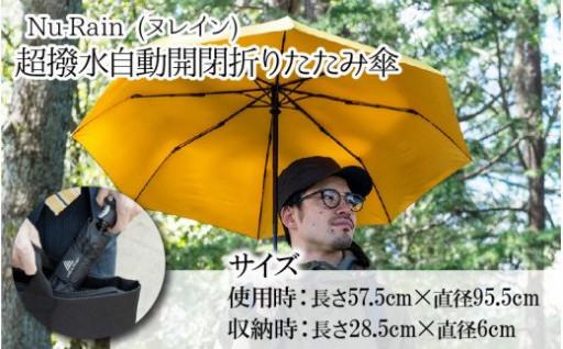 梅雨の雨もはじける!超撥水自動開閉折りたたみ傘