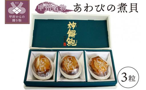 かいや 煮貝 殻詰煮貝3粒入り(210g)