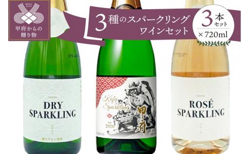 スパークリングワイン3本セット(720ml×3)