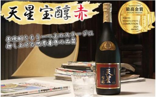 ★2021年最高金賞受賞★芋焼酎「天星宝醇赤」
