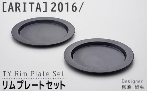 【有田焼】2016/ リムプレート(黒)セット