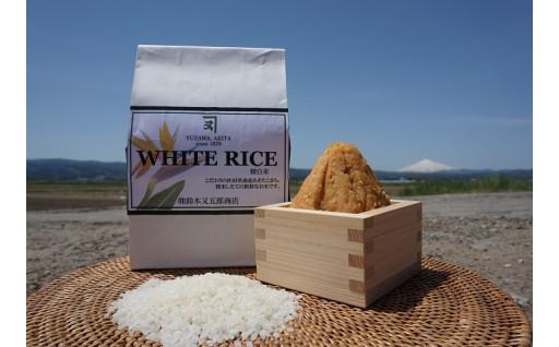 お米と味噌の3ヵ月おためし定期便🍚