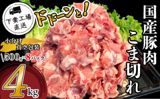 国産豚肉こま切れドドーンと4kg【下妻工場直送】