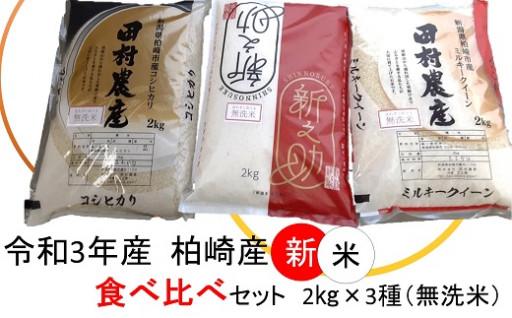 【NEW】令和3年産新米3種類食べ比べセット