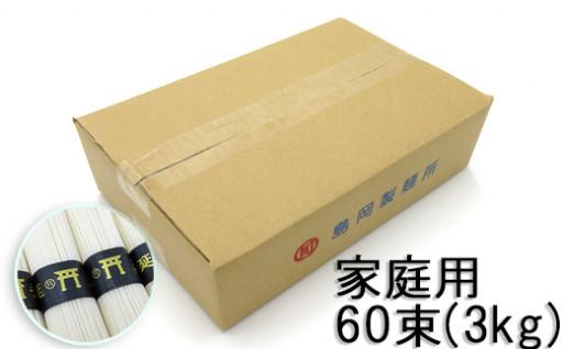 【ご家庭用】三輪そうめん60束(50g×60束)