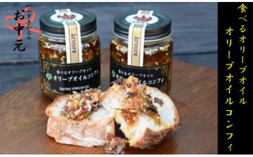 【お中元ギフト】食べるオリーブオイル