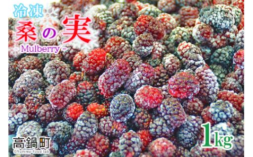 <桑の実(冷凍) 1kg>