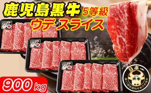 日本一のかごしま黒牛・5等級をぜひ!